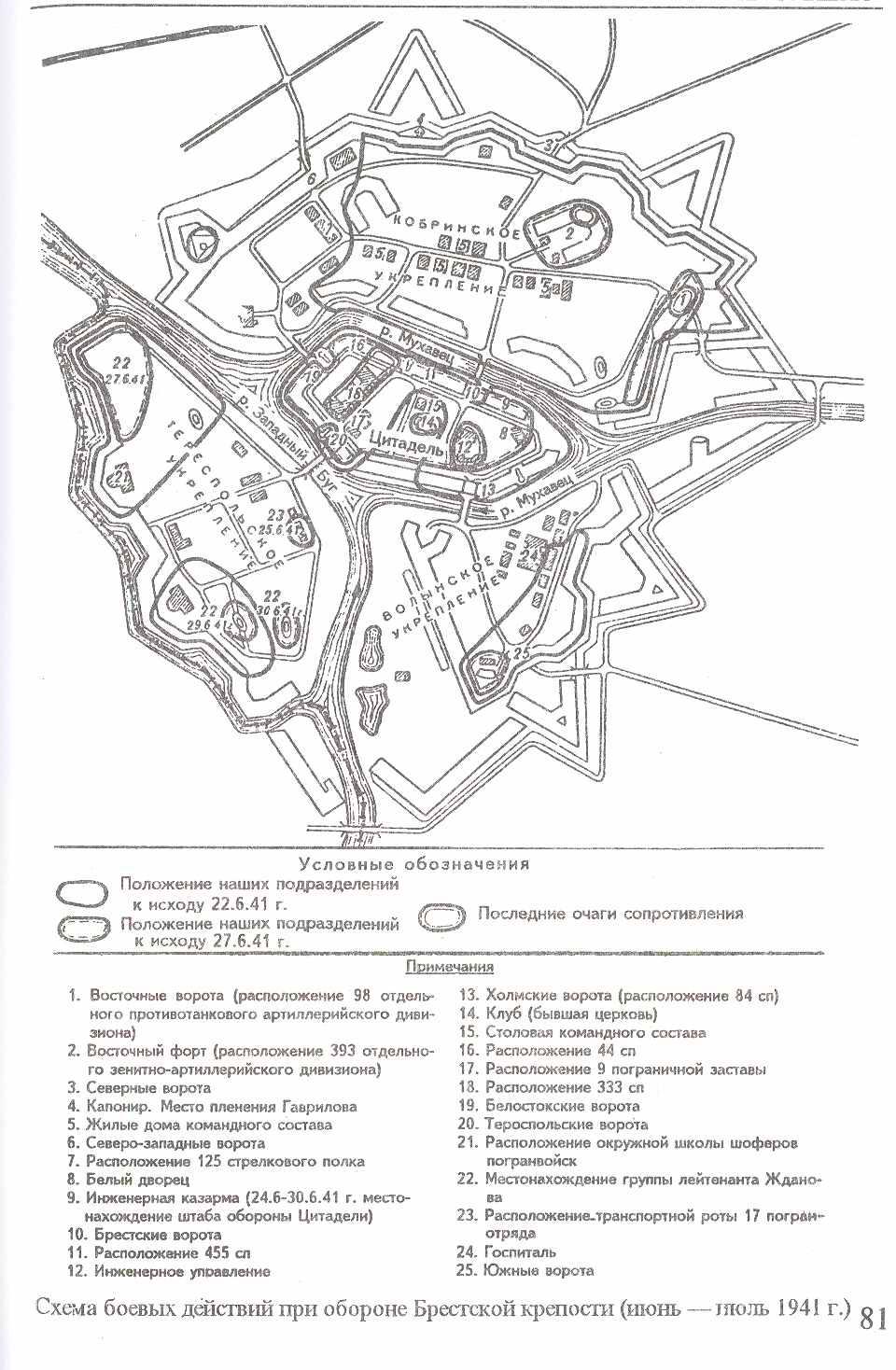 Брестская крепость состояла из цитадели и трёх защищавших её укреплений, общей площадью 4 км².